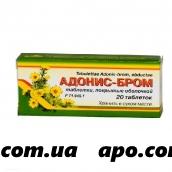 Адонис-бром n20 табл п/о