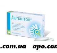 Депантол n10 супп ваг