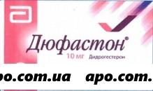 Дюфастон 0,01 n20 табл п/о