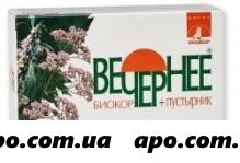Вечернее+пустырник биокор №120 валериана + пустырник