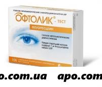 Тест-полоски офтолик-тест флуоресцеин n100