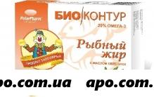 Рыбий  (рыбный) жир биоконтур n100 капс/облепиха