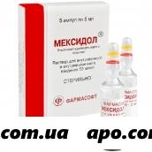 Мексидол 0,05/мл 5мл n5 амп р-р в/в в/м/армавир