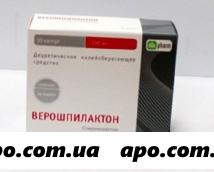 Верошпилактон 0,1 n30 капс