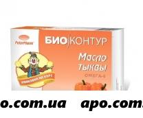 Тыквенное масло биоконтур 0,34 n60 капс