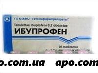 Ибупрофен 0,2 n20 табл п/о/татхимфарм