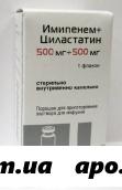 Имипенем+циластатин 0,5+0,5 пор д/р-ра д/инфуз