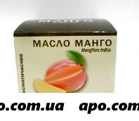 Масло манго косметич 75мл /банка/