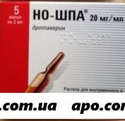 Но-шпа 0,02/мл 2мл n5 амп р-р в/в в/м