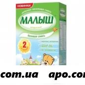 Малыш истринский-2 смесь молочная 350,0