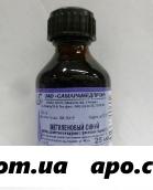 Метиленового синего раствор водный 1% 25мл флак р-р д/мест и нар прим