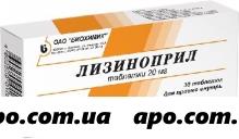 Лизиноприл 0,02 n30 табл /биохимик/