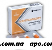 Азитромицин 0,25 n6 капс