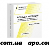 Вода для инъекций 5мл n10 амп р-ль/биохимик