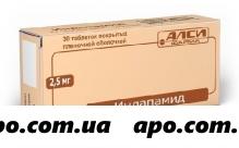 Индапамид 0,0025 n30 табл п/плен/оболоч/алси фарма