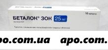 Беталок зок 0,025 n14 табл замедл высвоб п/о