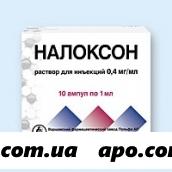 Налоксон 0,0004/мл 1мл n10 амп р-р д/ин