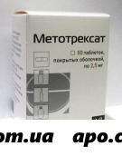 Метотрексат 0,0025 n50 табл п/о/валента/