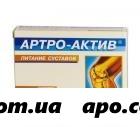 Артро-актив питание суставов n20 табл