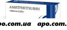 Амитриптилин 0,025 n50 табл