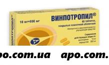 Винпотропил r 0,01+0,8 n60 табл п/плен/оболоч