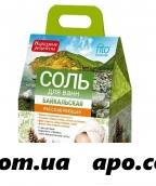 Соль д/ванн байкальская расслабл  народные рецепты  0,5кг