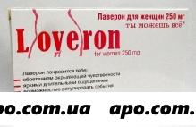 Лаверон д/женщин 0,25 n30 табл