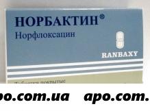 Норбактин 0,4 n20 табл п/плен/оболоч