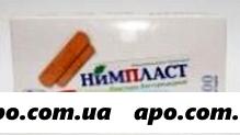 Нимпласт лейкопластырь бактериц 1,9х7,2см n100