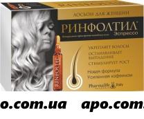 Ринфолтил эспрессо ампулы женские №10