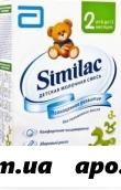 Симилак 2 смесь сух молочная д/дет350,0