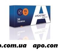 Амелотекс 0,015 n20 табл