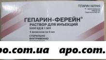 Гепарин-ферейн 5000ед/мл 5мл n5 флак р-р д/ин