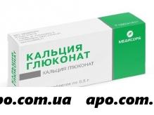 Кальция глюконат 0,5 n20 табл/медисорб
