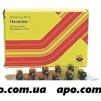 Оксилик n20 капс