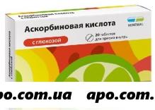 Аскорбиновая к-та с глюкоз 0,1 n20 табл инд/уп /renewal/