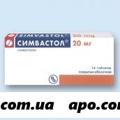 Симвастол 0,02 n28 табл п/о
