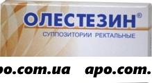 Олестезин n10 супп рек