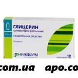 Глицерин 2,11 n10 супп