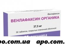 Венлафаксин органика 0,0375 n30 табл п/плен/оболоч