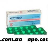 Кетотифен софарма 0,001 n30 табл