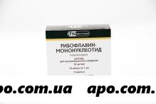 Рибофлавин-мононуклеотид 0,01/мл 1мл n10 амп р-р