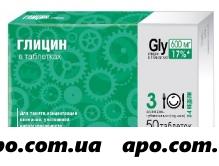 Глицин n50 табл /бад/