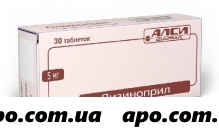 Лизиноприл 0,005 n30 табл/алси фарма