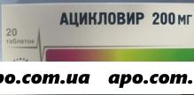 Ацикловир 0,2 n20 табл/белмедпрепараты