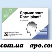 Дормиплант n50 табл п/о