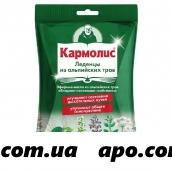 Кармолис леденцы от кашля б/сахара 75,0