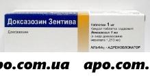 Доксазозин зентива 0,001 n30 табл