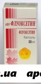 Апо-флуоксетин 0,02 n28 капс
