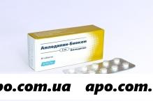 Амлодипин-биоком 0,005 n30 табл